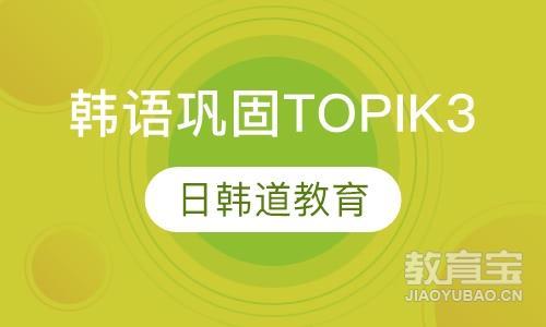 韩语巩固课程(TOPIK3)