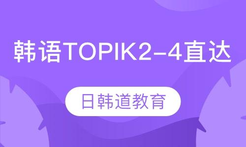 韩语TOPIK2-4直达课程
