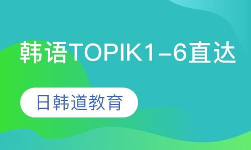 韩语TOPIK1-6直达课程