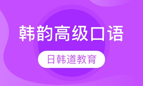 韩韵高级口语课程