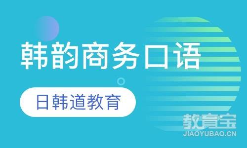 韩韵商务口语课程