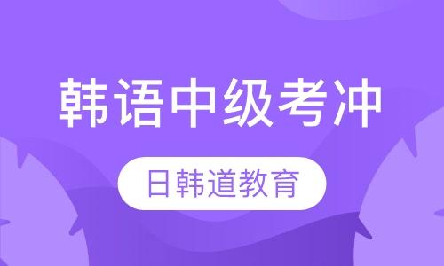 韩语中级考冲课程