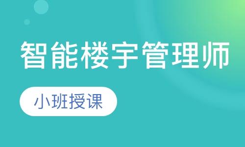 沈阳智能楼宇管理师培训学校