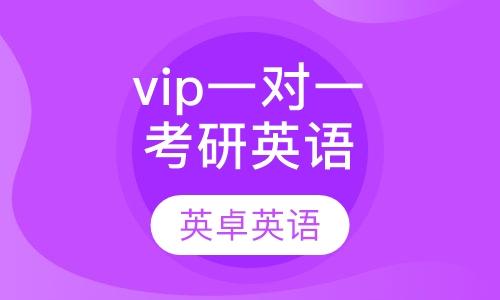 vip一对一考研英语培训