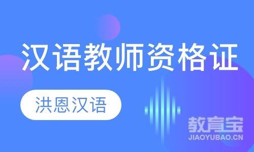 国际注册汉语教师资格证保过班