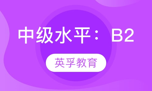 中级水平:B2
