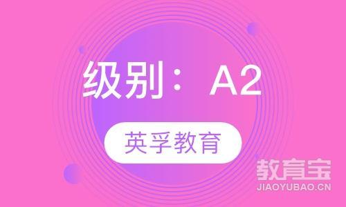 级别:A2