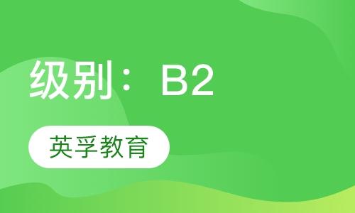 级别:B2