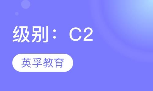 级别:C2