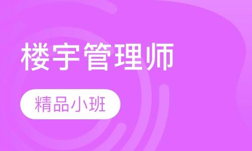 郑州智能楼宇管理师培训中心