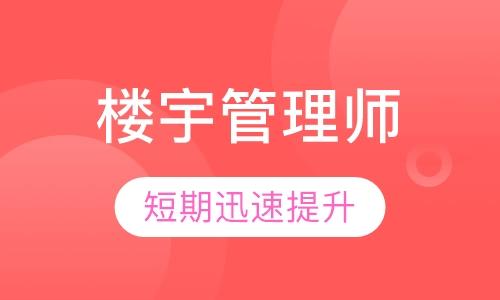 郑州智能楼宇管理师培训学校