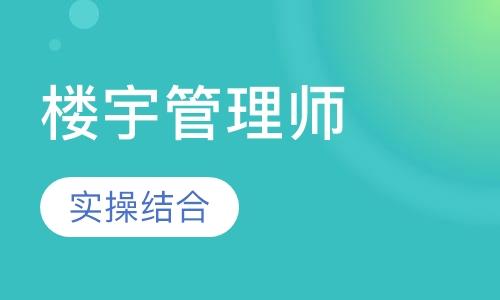 郑州智能楼宇管理师专业培训