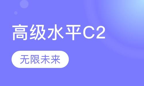 高级水平:C2