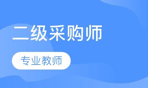 郑州采购师考前辅导