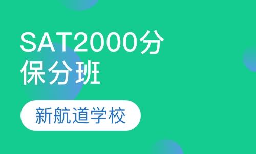 SAT2000分保分班