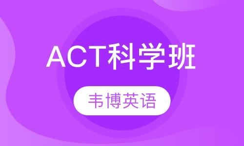 ACT科学班