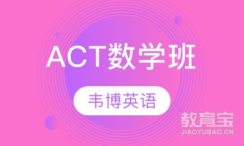 ACT数学班