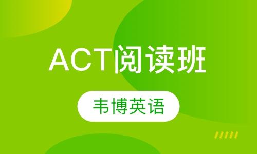 ACT阅读班