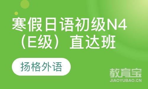 寒假日语初级N4(E级)直达班