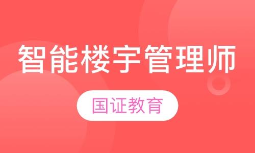 杭州智能楼宇管理师班