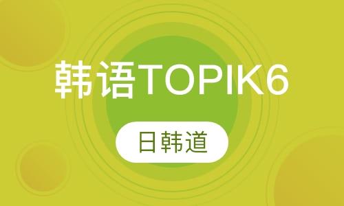 韩语培训TOPIK6