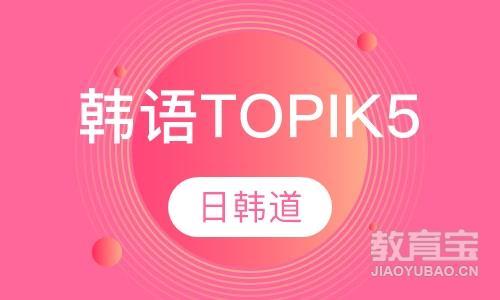 韩语培训TOPIK5