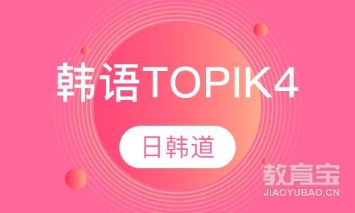 韩语培训TOPIK4