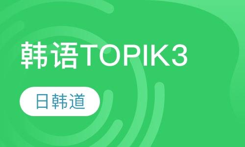 韩语培训TOPIK3