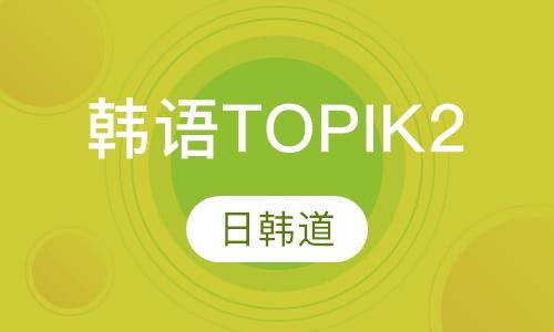韩语培训TOPIK2