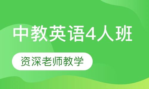中教英语4人班