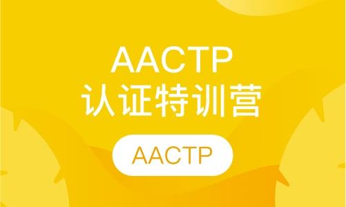 广州acca认证培训