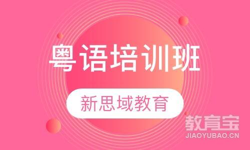 粤语培训班