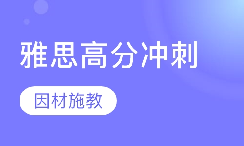 雅思寒假集训营B(6.5分冲刺班)