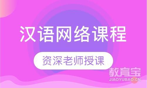汉语网络课程