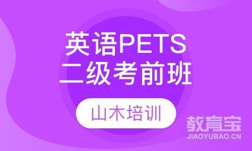 英语PETS考前辅导班(二级)