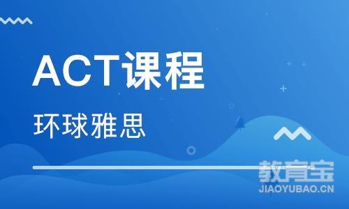 ACT课程