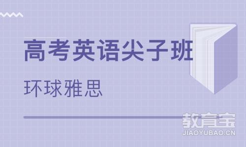 高考英语尖子班