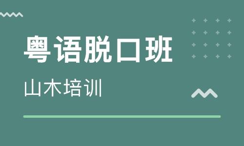 粤语脱口班