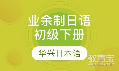 业余制日语初级下册