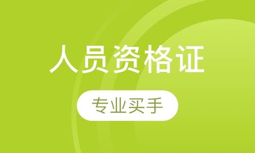 天津采购师学校