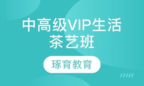 中高級 VIP生活茶藝專業班