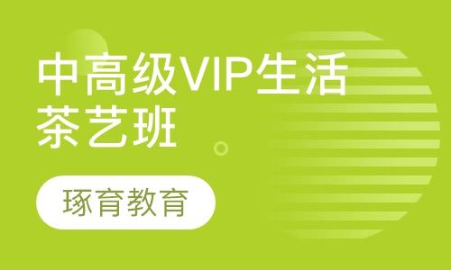中高級 VIP生活茶藝創業班