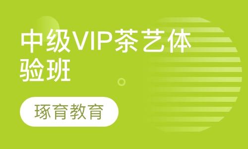 中級 VIP生活茶藝體驗班