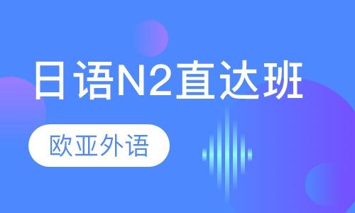 日语N2直达班