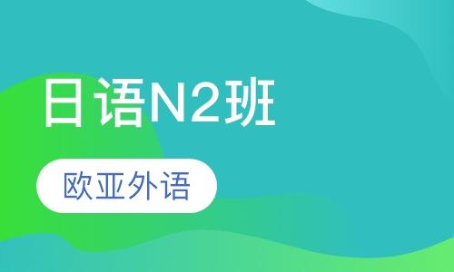日语N2班