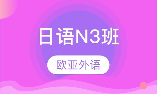 日语N3班
