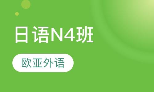 日语N4班