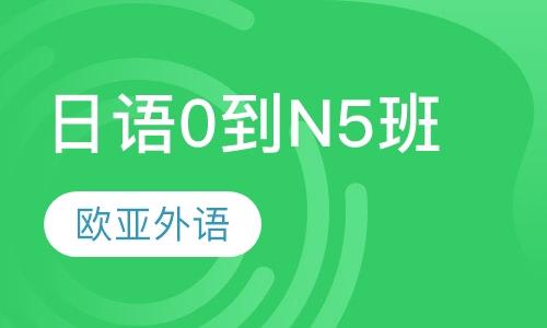 日语0-N5班