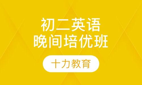 【上海初二英语晚间培优班】上海初中v初中价格作文写事关于600字作文初中图片