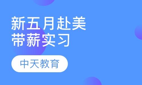 郑州暑期出国带薪实习